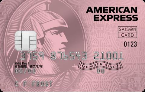 セゾンローズゴールド・アメリカン・エキスプレス ®・カード