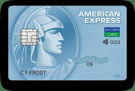 公式】セゾンブルー・アメリカン・エキスプレス®・カード |クレジットカードはセゾンカード