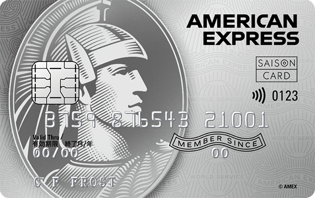 公式】セゾンプラチナ・アメリカン・エキスプレス®・カード(セゾンプラチナ・アメックス|SAISON PLATINUM AMEX)