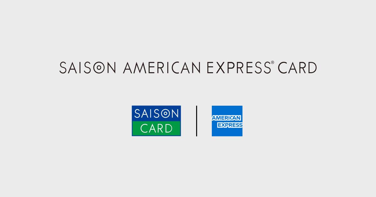 個人向けのセゾンパールアメリカンエキスプレスカード公式