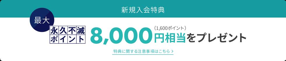 セゾンカード: デジタルカードキャンペーン