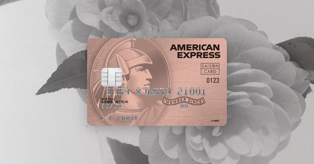 【公式】セゾンローズゴールド・アメリカン・エキスプレス®・カード(セゾンローズ・アメックス|SAISON RO...