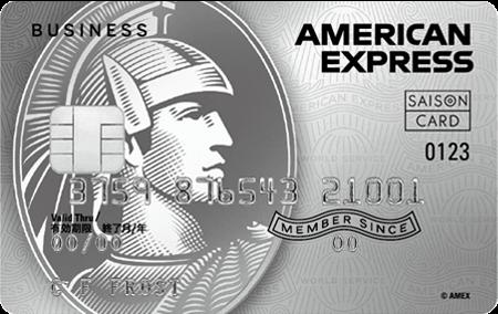 セゾンプラチナ・ビジネス・アメリカン・エキスプレス・カード券面