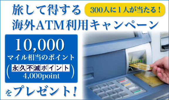 Atm セゾン カード