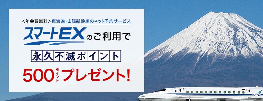ショップ 山陽 新幹線 ネット