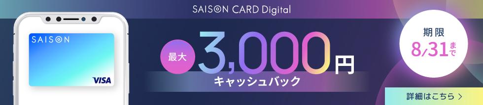 セゾンカードデジタル新規ご入会キャンペーン