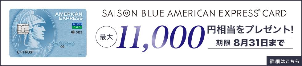 セゾンブルーアメックス新規入会キャンペーン