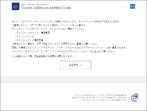 エキスプレス ログイン アメリカン 【公式】セゾンパール・アメリカン・エキスプレス®・カード QUICPay(クイックペイ)で3%還元