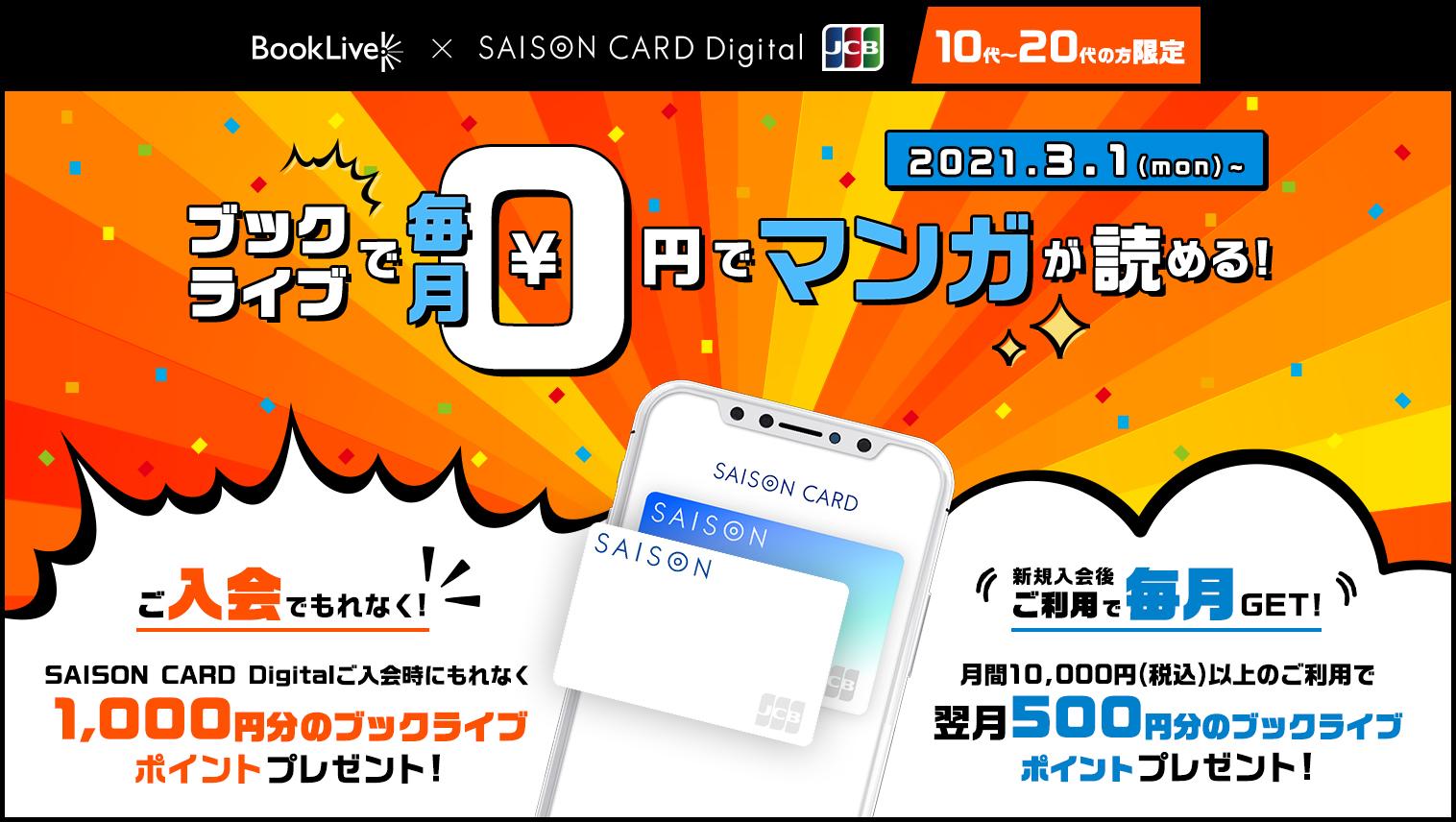 SAISON CARD Digitalにご入会およびご利用で最大1年間ブックライブポイントが毎日もらえる!