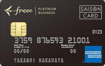 セゾン プラチナ カード
