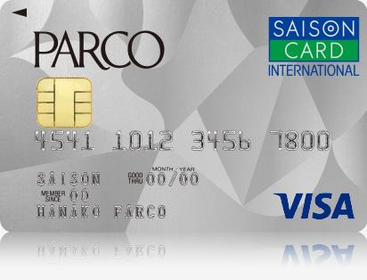 PARCOカードの審査は甘い?審査基準と申し込み方法を解説のサムネイル画像