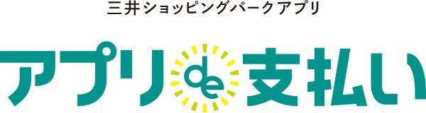 三井ショッピングパークアプリ アプリde支払い