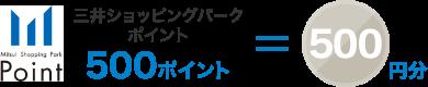 三井ショッピングパークポイント500ポイント=500円分