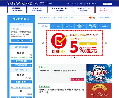 クレジット カード キャッシュ レス