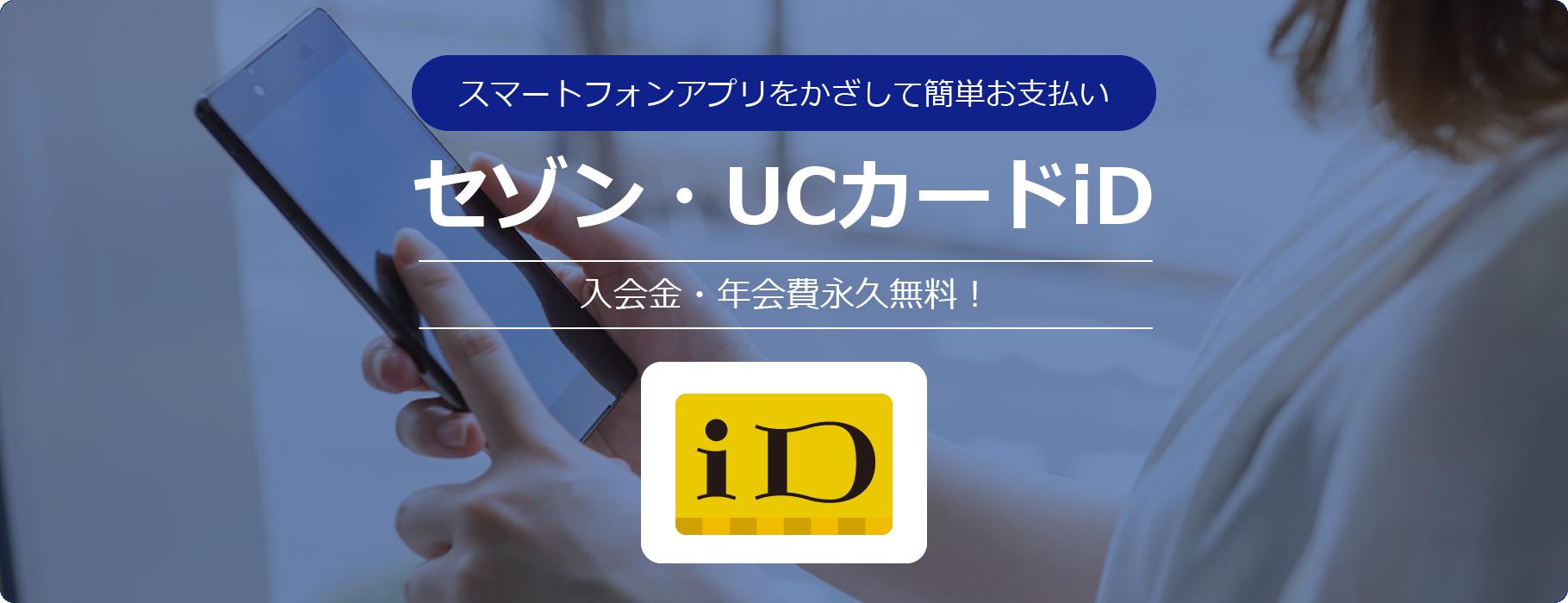 カード ネット ユー uc アット
