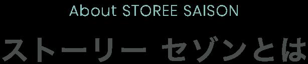 About STOREE SAISON ストーリーセゾンとは