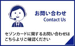 セゾン カード 暗証 番号 変更