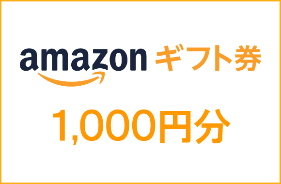 Amazonギフト券1,000円分|永久...